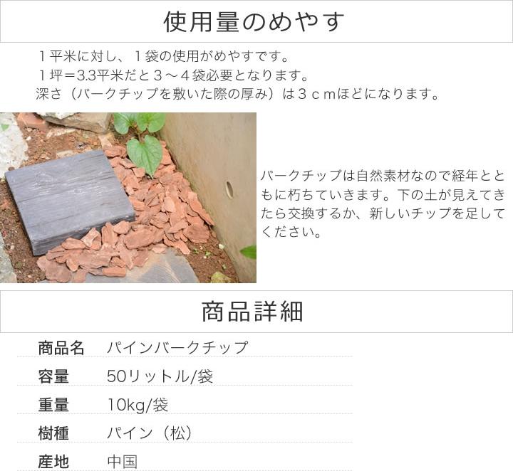 パインバークチップ 50リットル Mサイズ 10袋セット(約10kg×10袋)(10平米分)