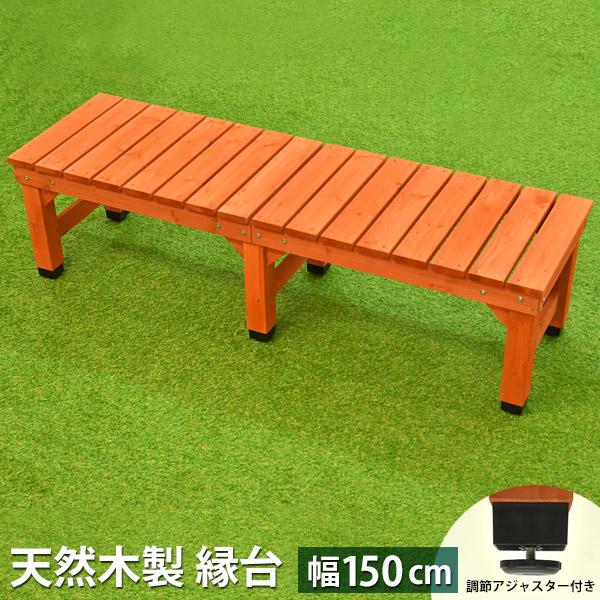 天然木製縁台