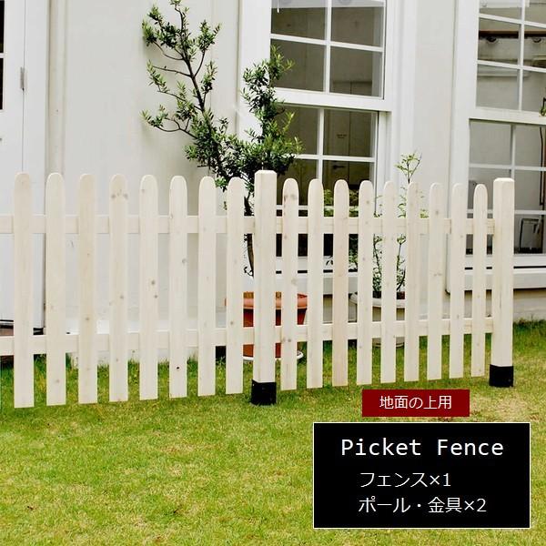 フェンス 木製 ホワイト ピケットフェンス ストレート基本セット(土中用) SFPS1200F-UB-WHT ※北海道+5500円