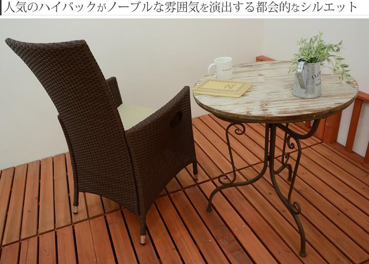 ガーデンチェア リクライニング ラタン調 グリス 完成品