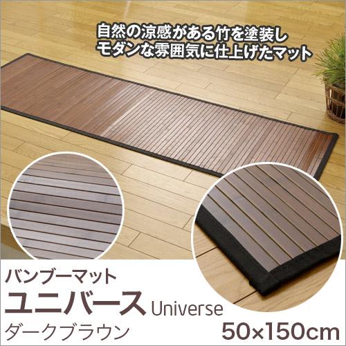 竹マット 竹ラグ 50×150cm ユニバース ダークブラウン (5302500) 玄関 ラグマット