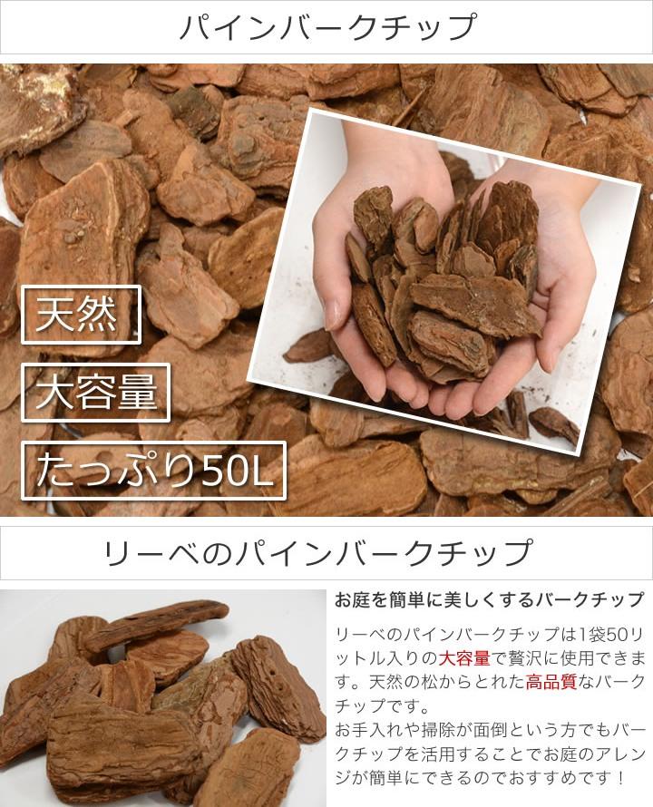 パインバークチップ 50リットル Lサイズ 10袋セット(約10kg×10袋)(10平米分)