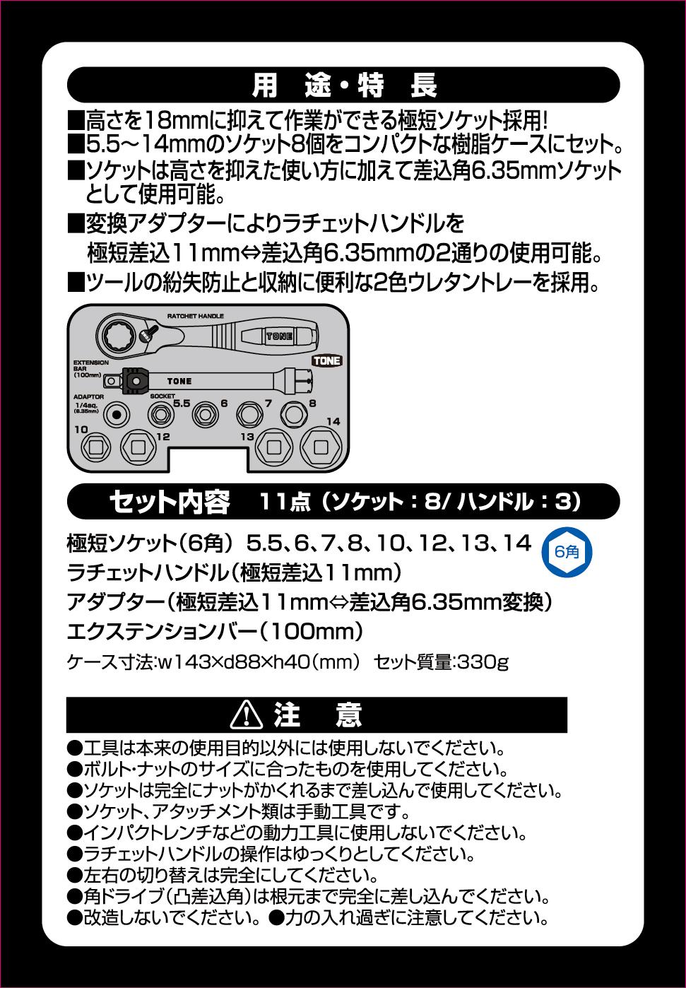 ソケットレンチセット N-S1183SSP