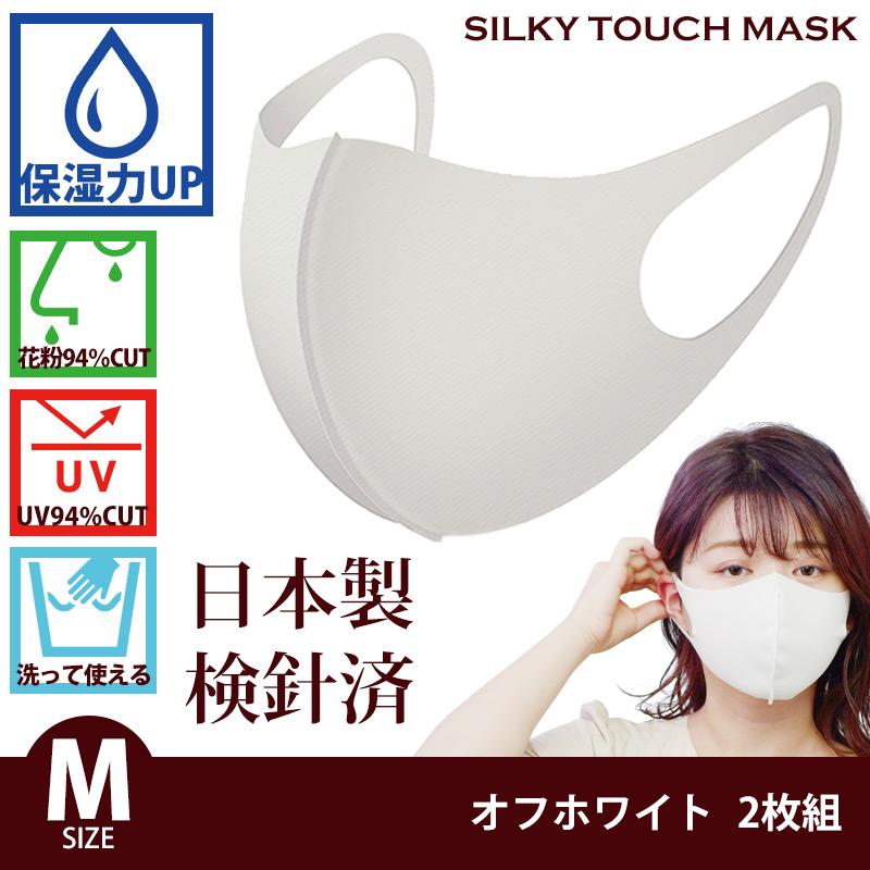 【保湿】洗えるシルキータッチマスク(Mサイズ:オフホワイト2枚組)大人用