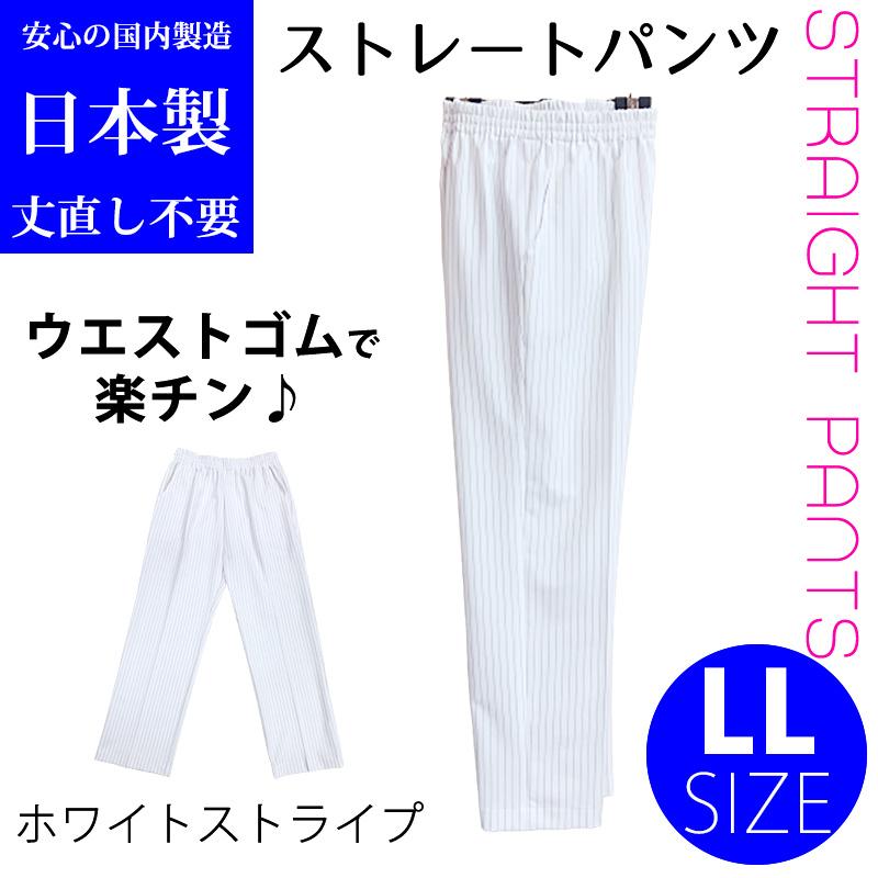 ★ストレートストライプパンツ【LLサイズ:ホワイト】ウエスト77~85