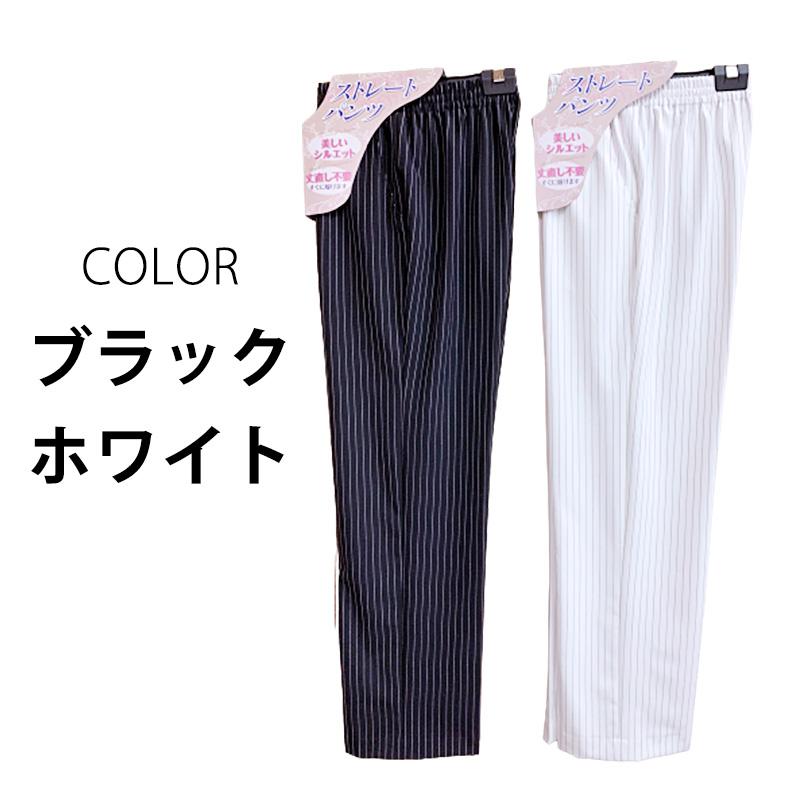★ストレートストライプパンツ【Lサイズ:ホワイト】ウエスト69~77