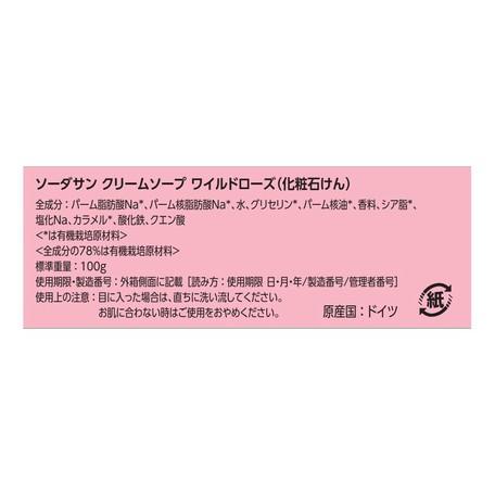 クリームソープ ワイルドローズ【オーガニック】