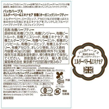 【パッカハーブス】エルダーベリー&エキナセア 有機ハーブティー【オーガニック】 紅茶