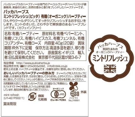 【パッカハーブス】ミントリフレッシュ(ピッタ)有機ハーブティー(カフェインフリー)【オーガニック】