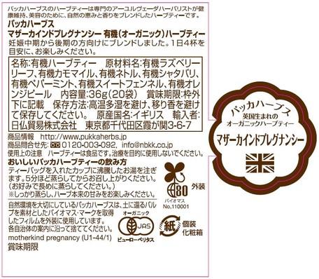 【パッカハーブス】マザーカインド プレグナンシー有機ハーブティー(カフェインフリー)【オーガニック】