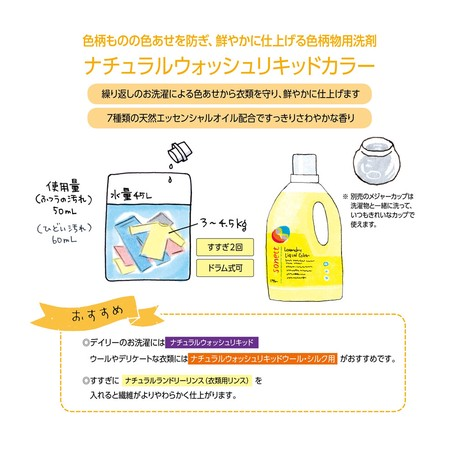 ナチュラルウォッシュリキッドカラー1.5L(洗濯用洗剤)【オーガニック洗剤】