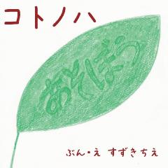 鈴木千絵 /絵本 コトノハ1、2(22P)