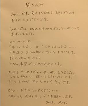 Anri / Union