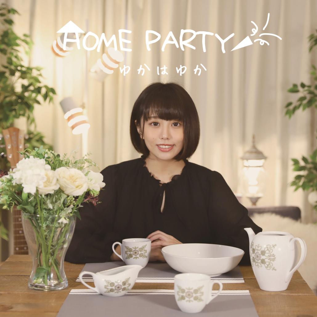 ゆかはゆか / HOME PARTY
