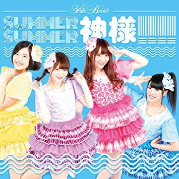 Stella Beats/SUMMER SUMMER 神様!!!!