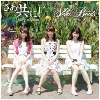 Stella Beats/さあ共に!-story of yours-