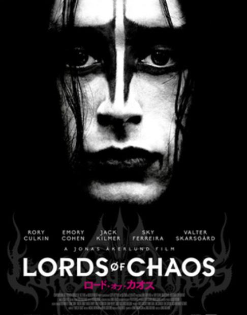 LORDS OF CHAOS 「ロード・オブ・カオス」通常版 DVD R-15版