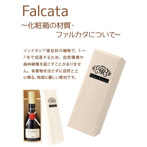 [メンガツォーリ]バルサミコ酢 (化粧箱入)