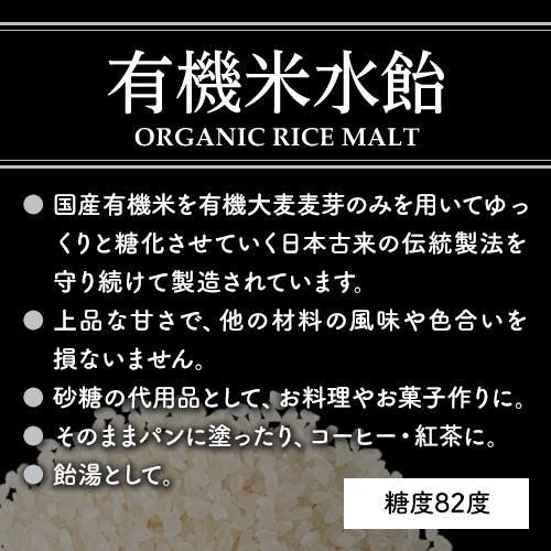 [ミトク]有機米水飴 300g