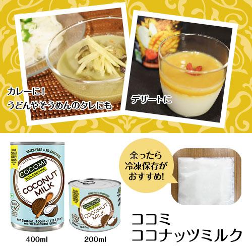 [ココミ]ココナッツミルク 400ml