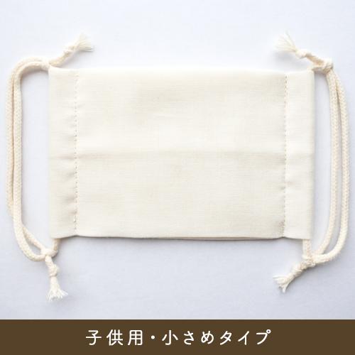 [ミトク]オーガニックコットン・ガーゼマスク(子供用・小さめタイプ)
