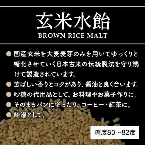 [ミトク]玄米水飴 600g