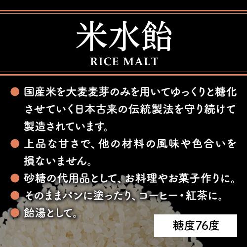 [ミトク]米水飴 600g