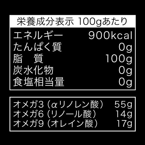[ボルドーニ]アマニ油