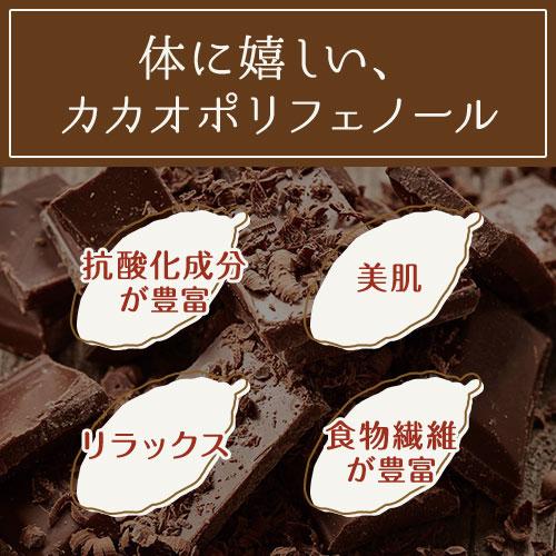 [チョコレートソール]【冬季限定】ダークチョコレート 100% 25g