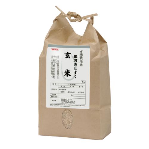 [ミトク]有機栽培玄米 銀河のしずく 2kg(令和2年産)