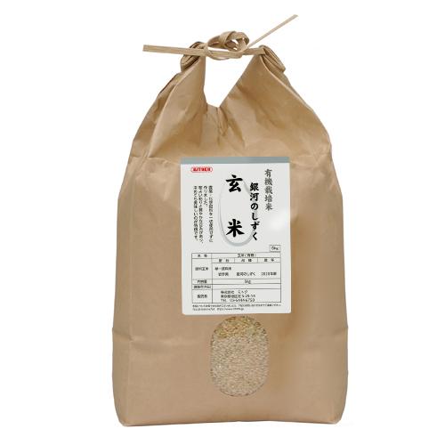 [ミトク]有機栽培玄米 銀河のしずく 5kg(令和2年産)