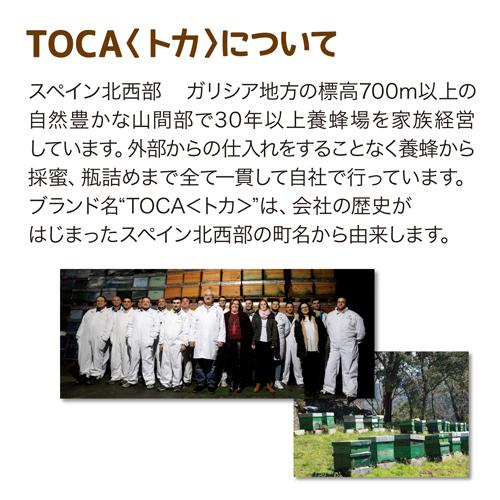 [トカ]ワイルドフラワーハニー【販売終了予定】