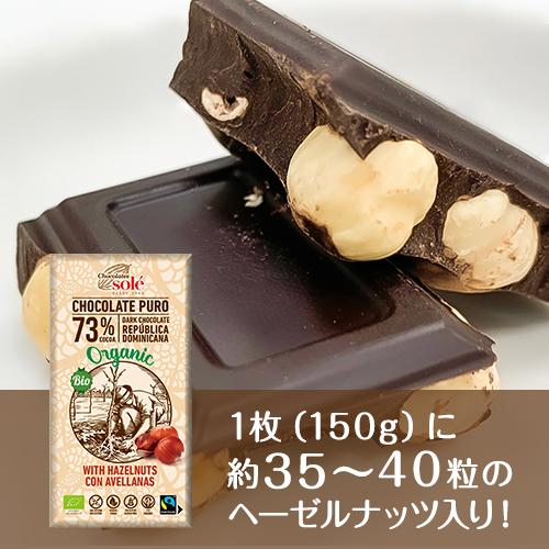 [チョコレートソール]【冬季限定】ダークチョコレート 73% ヘーゼルナッツ