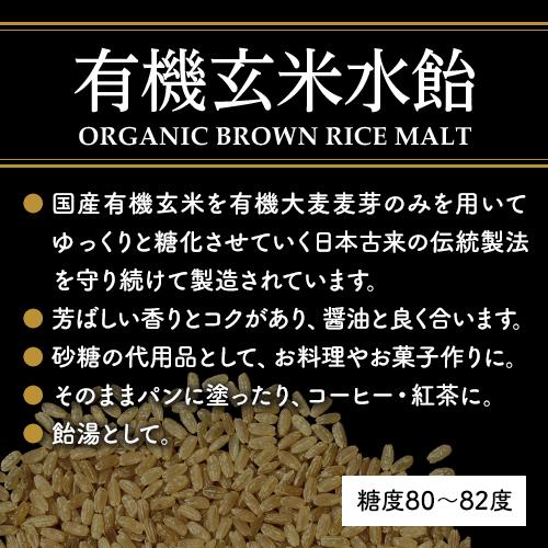 [ミトク]有機玄米水飴 300g