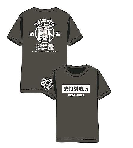 <福浦選手引退記念グッズ><br>2019 安打製造所閉業記念 Tシャツ ブラック