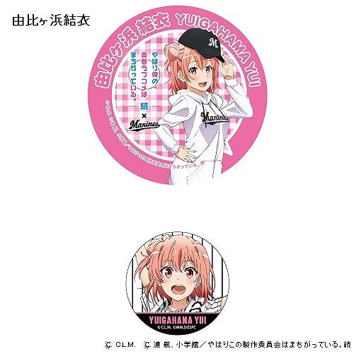 M  俺ガイル缶バッチ 2個セット【全4種】