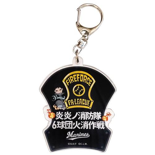 炎炎ノ消防隊×マリーンズ アクリルキーホルダー