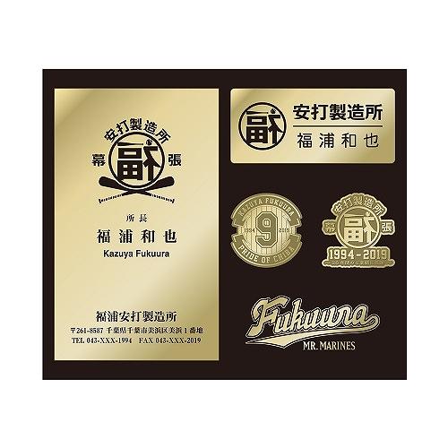 <福浦選手引退記念グッズ><br>2019 安打製造所閉業記念 ピンバッジセット