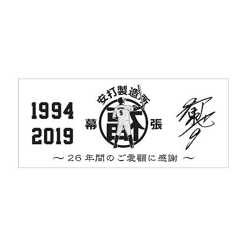 <福浦選手引退記念グッズ><br>2019 安打製造所閉業記念 フェイスタオル ホワイト