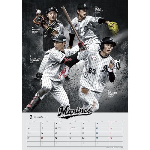 2021千葉ロッテマリーンズオフィシャルカレンダー