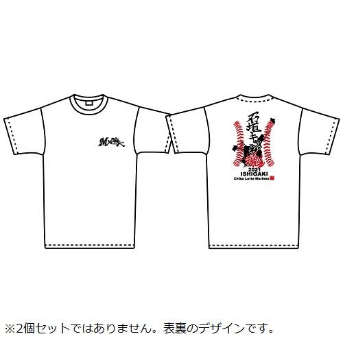 M×海人 石垣キャンプ魂2021Tシャツ(白)