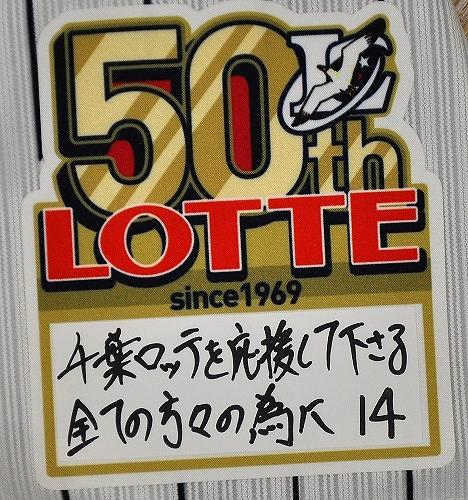 #14大谷投手 LOTTE50th東京ドームユニフォームメモラビリア(ホーム)<2018年8月21日><br>※先着1名様に販売
