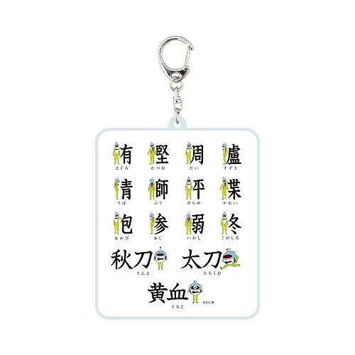 アクリルキーホルダー 謎の魚漢字