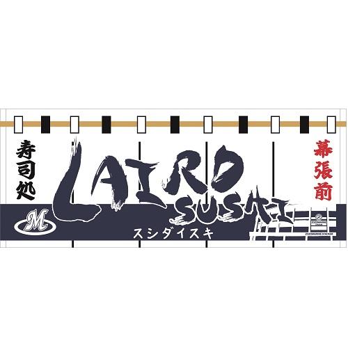 レアード寿司フェイスタオル