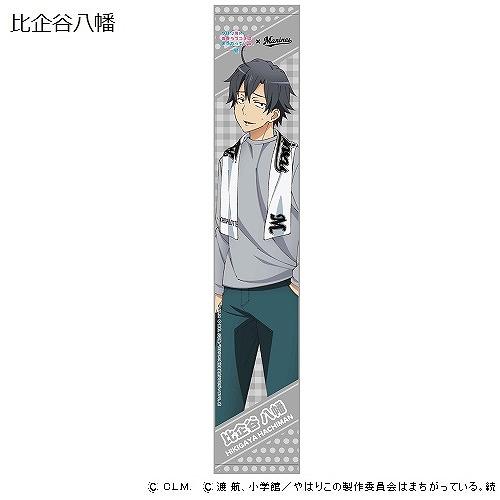 M 俺ガイルマフラータオル Ver.2【全4種】