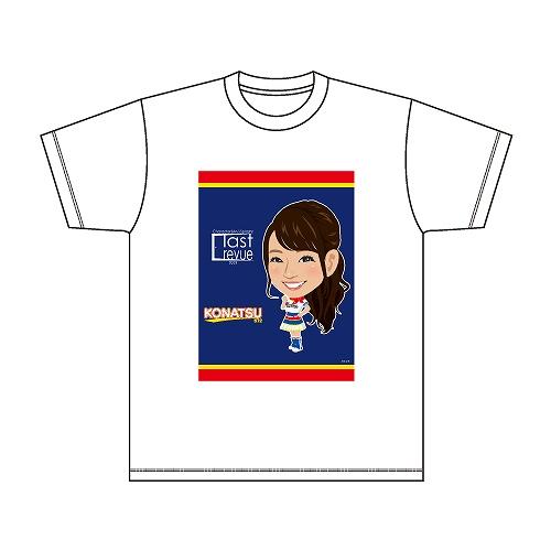 ラストレビュー Tシャツ こなつお姉さん ※Lサイズのみ※