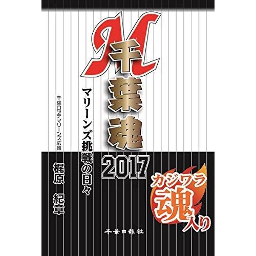 千葉魂2017 マリーンズ挑戦の日々