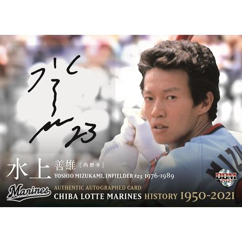 BBM千葉ロッテマリーンズヒストリー1950-2021(BOX)