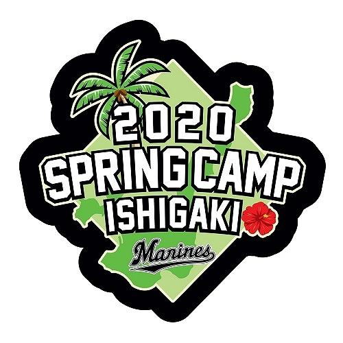 2020石垣キャンプ ダイカットマグネット キャンプロゴ