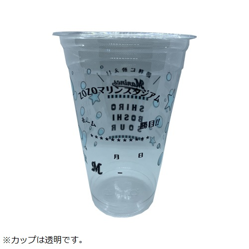 【50個1セット】マリーンズ 白星サワーカップ(2020)